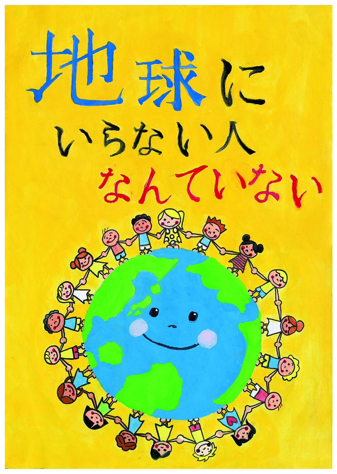 人権 ポスター 例 令和元年度「人権を守り、差別をなくす」標語・ポスター入賞作品