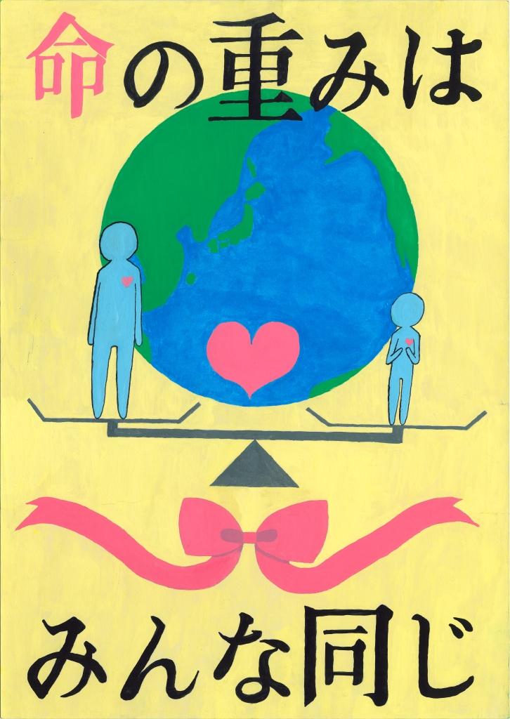 例 人権 ポスター